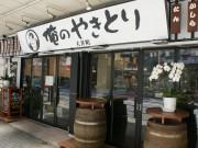大井町に俺シリーズ新店「俺のやきとり」-品川エリア初出店