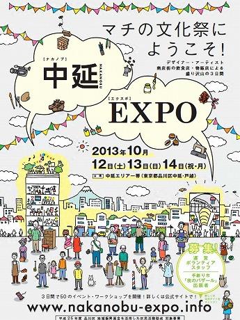 中延EXPOのポスター。画像提供/インストールの途中だビル オープンアトリエ事務局