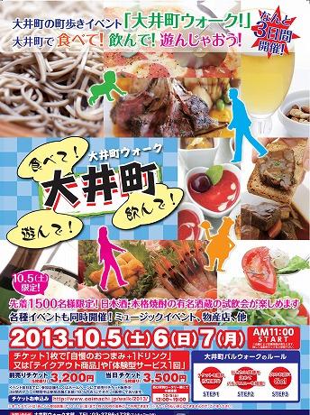 10月5日から3日間開催されるバルイベント「食べて!遊んで!飲んで!大井町ウォーク」。画像提供/大井町ウォーク本部