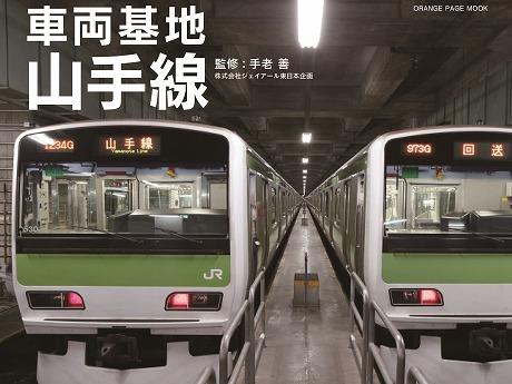 12月17日に発売する「車両基地 山手線」。画像提供/ジェイアール東日本企画
