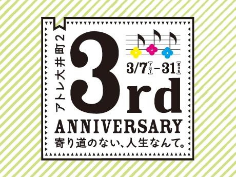 アトレ大井町2開業3周年のロゴ