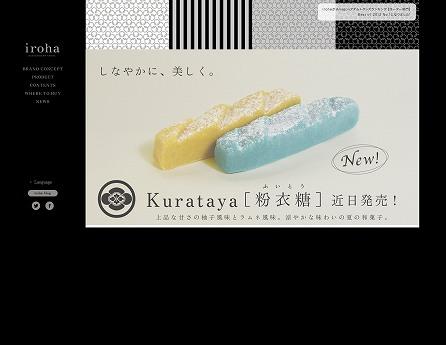 TENGAのサイトは倉田屋の新作和菓子「粉衣糖(ふいとう)」を掲載