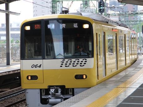 品川駅に到着した「KEIKYU YELLOW HAPPY TRAIN」