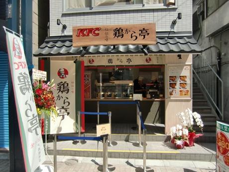 「KFC鶏から亭 戸越銀座店」の外観
