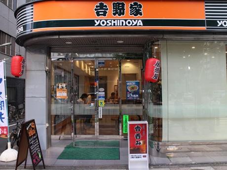 吉野家西五反田一丁目店の外観
