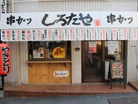「串カツ しろたや 大井町店」の外観