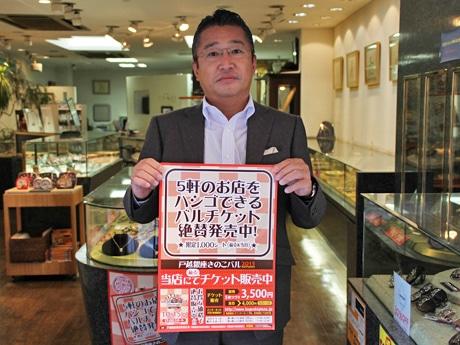 戸越銀座商店街連合会の亀井さん