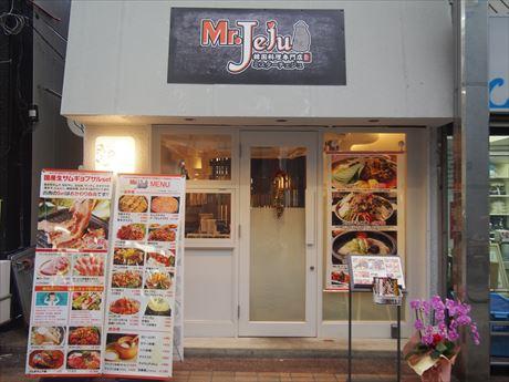 「Mr.Jeju」の外観