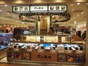 エキュート品川サウスに「塚田農場 OBENTO&DELI」 初の直営弁当店