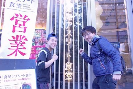 「鹿屋アスリート食堂 品川店」の村上店長(左)と加藤さん(右)