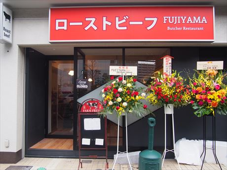 「FUJIYAMA」の外観