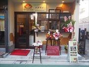 旗の台に「エスニックレストラン ハヌマン」 品川区2店舗目