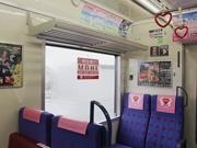 京急がハート柄のボックス席「相合席」を設置 座れる確率0.01%