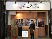 中延商店街にフランスの食堂「ふらっちぇ」 W中川さんが切り盛り