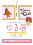 しながわ水族館で「ゆる展」 田辺誠一画伯とゆる~い生き物がコラボ