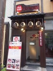 東五反田に「肉十八番屋」 自社解体の鮮肉にこだわり