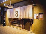大井町に「立呑み 8」 和食ダイニングバー「H」10周年で隣に開店