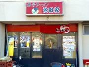 しながわ水族館近くにラーメン店「池田屋」 中国出身の夫婦が切り盛り