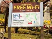 品川区の公園で無料Wi-Fiサービス開始 区内7カ所に設置、今後も拡大へ