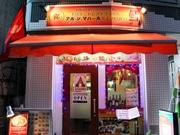 大森海岸駅近くにインド料理店「アル・シ・マハール」 インドワインや焼酎も