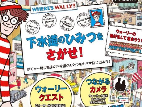 「下水道のひみつをさがせ!」イベントポスター