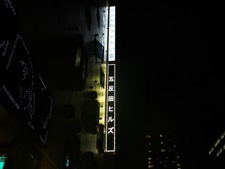 電光掲示板の様子