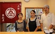 大崎に大福・団子の「高松屋」 添加物・保存料不使用にこだわり