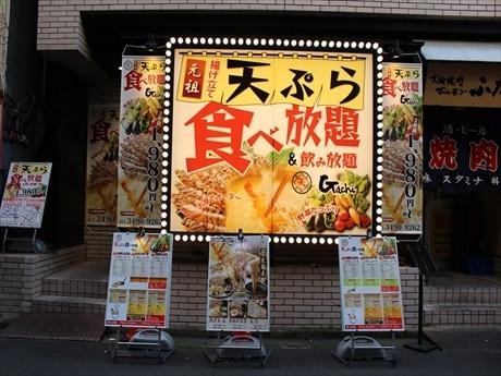 「天ぷら食べ放題 Gachi 五反田西口店」の外観