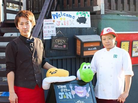 オーナーの湯浅さん(左)と鈴木さん(右)