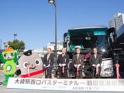 大崎駅西口-羽田空港直行便のバス運行開始 最短30分で到着