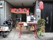 西大井に期間限定の焼き芋店「プクプク」 住宅街の軒先で「超蜜焼き芋」販売