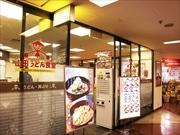 五反田・TOCに「山田うどん食堂」 国産小麦100%、急速冷凍麺使う