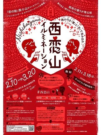 「西恋山イルミネーション」のポスター
