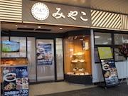 品川駅高輪口のレストラン「みやこ」が新装開店 「のもの」ブランドとコラボ