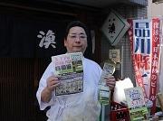 戸越銀座で食べ飲み歩きイベント「酔う喰うバル」 過去最多の46店参加