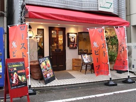 「鬼ビーフ 五反田店」の外観