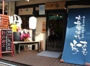 西小山に大衆串酒場「歩」 店主の地元・信州のニンニク醤油ダレ手羽ギョーザも