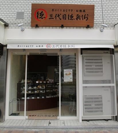 「三代目徳兵衛 五反田店」の外観