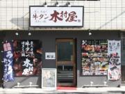 品川・鮫洲に牛タン居酒屋「木村屋」 前店から居抜きで、社員独立