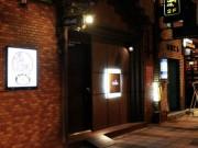 田町にカラオケバー「BAR HANARE」 「対馬居酒屋こんね」姉妹店