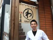 五反田に「大衆とり居酒屋WAIGAYA」 大山鶏の半身揚げを提供