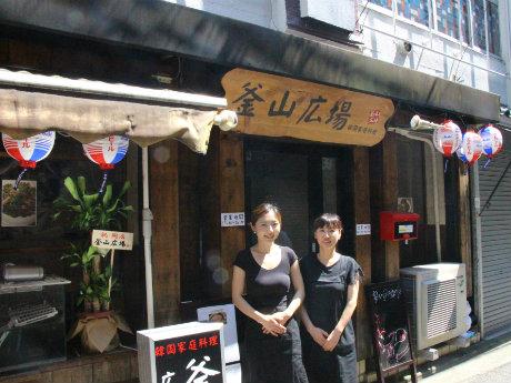 娘のカン・ウォンジョンさん(左)と店主のチェ・ウンウクさん(右)
