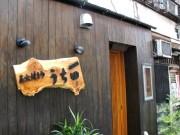 武蔵小山の焼き鳥店「うち田」が移転 新しくテーブル席を増設