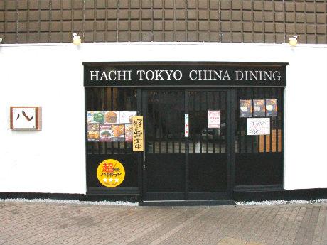 「八 -HACHI- 東京田町店」の外観