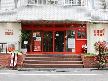 「アジアン屋台食堂 MR.CHICKEN鶏飯店 五反田店」の外観