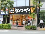 東五反田にとんかつ専門店「かつや」 品川区初出店、開店500円均一フェアも