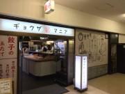 品川駅高輪口にギョーザ専門店「ギョウザマニア」 西荻窪に続く2号店
