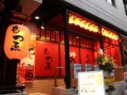 西五反田にもつ焼き居酒屋「もつ千」 週末は深夜3時まで営業