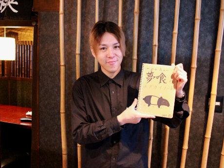 スタッフの瀧澤貴弘さんと「夢を書き込むノート」