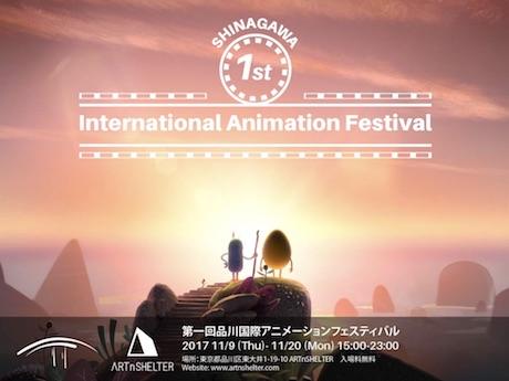 「第1回品川国際アニメーションフェスティバル」の告知